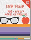 【随堂小练笔】外研版(三年级起点)三年级下册英语同步练习(含答案)