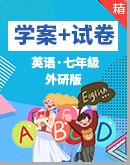 外研版英语七年级下册单元复习手册(知识梳理检测+同步检测)