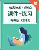 【高效备课】粤教版(2019)信息技术必修二 信息系统与社会 课件+练习