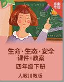 人教川教版《生命·生態·安全》四年級下冊 課件教案