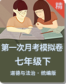 2020-2021学年下学期七年级道德与法治第一次月考模拟卷