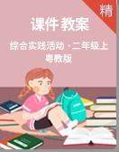 粵教版《綜合實踐活動》二年級上冊 課件+教案