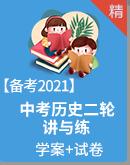 【备考2021】中考历史二轮讲与练 学案+试卷