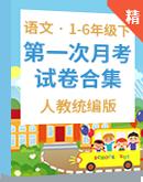 统编版小学语文1-6年级下册第一次月考试卷合集
