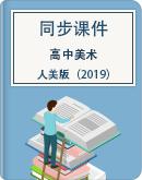 高中美术人美版(2019)《美术鉴赏》同步课件