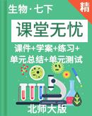 【课堂无忧】初中生物北师大版7年级下册备课备考资源精选
