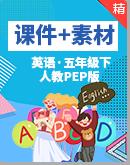 人教PEP版五年级下册英语课件+素材