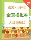【2021小升初】統編版小學語文小升初全真模擬試題(含答案)