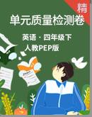 人教PEP版英语四年级下册单元测试卷(含听力MP3+参考答案 无听力书面材料)
