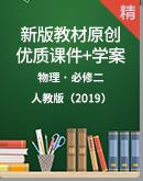 人教版(2019)物理必修二原创优质课件+学案