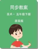 小学美术浙美版五年级下册同步教案
