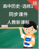 高中历史人教版(新课程标准)选修1  同步课件