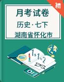 【湖南省怀化市】七年级历史下册 月考试卷