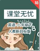 【课堂无忧】人教新目标版英语八下备课备考资源精选