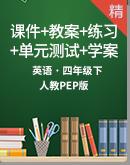 【课堂无忧】小学英语人教PEP版四年级下册备课备考资源精选