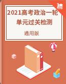 2021高考政治一轮复习 单元过关检测(原卷版+解析版)