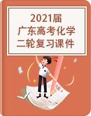 2021届广东高考化学二轮复习课件