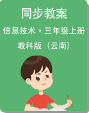 教科版(云南)小学信息技术三年级上册同步教案