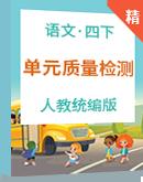 【2021年春季】统编版语文四年级下册 单元质量检测卷(含答案)