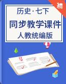 人教统编版历史七年级下册 同步教学课件