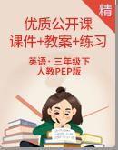 【高效备课】人教PEP版英语三年级下册优质公开课课件+教案+练习+素材