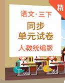 【2021年春季】统编版语文三年级下册同步单元测试卷(含答案)