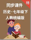 人教统编版历史七年级下册 同步课件