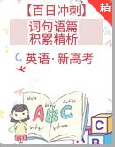 【百日冲刺】2021新高考英语之词句语篇积累精析(含解析)