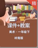 【高效备课】美术岭南版一年级下册同步课件+教案