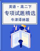 江苏省2020-2021学年高二英语3月初试题精选