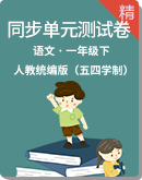 【2021年春季】统编版(五四学制)语文一年级下册同步单元测试卷(含答案)