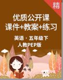 【高效备课】人教PEP版英语五年级下册优质公开课课件+教案+练习+素材