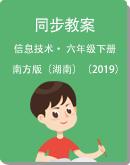 南方版(湖南)(2019)信息技术 六年级下册 同步教案