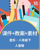 【同步备课】人音版音乐八年级下册 课件+教案+素材