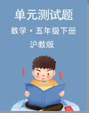 2020-2021学年沪教版小学五年级数学下册单元测试题(含解析)