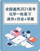 全国通用2021高考化学一轮复习 课件+作业+学案(含答案)