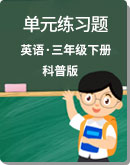 小學英語 科普版 三年級下冊 練習(含答案)
