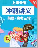 【上海专版】2021年新高考英语三轮冲刺系列讲义(教师版+学生版)