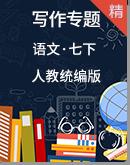 人教统编版语文七年级下册 写作专题 课件+教案