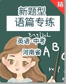 河南省2021年中考英语新题型语篇专练(原卷版+答案版)