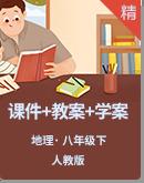 【无忧备课】人教版(新课程标准)地理八年级下册同步课件+教案+学案
