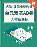 高中语文人教版(新课程标准)选修《外国小说欣赏》单元双基AB卷