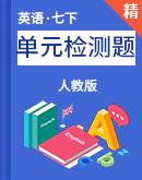 (广东新中考)人教版英语七下单元检测题(含听力录音+录音文稿+答案)