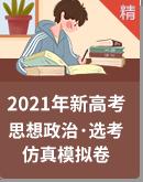 2021届新高考政治选考仿真模拟卷(含答案解析)