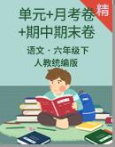 2021统编版语文六年级下册单元+月考+期中+期末检测卷(含答案)