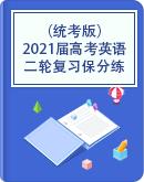 (统考版)2021届高考英语二轮复习练习——保分练(含答案)