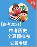 【备考2021】中考历史全真模拟卷(安徽专版)