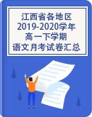 江西省各地区2019-2020学年高一下学期语文月考试卷汇总
