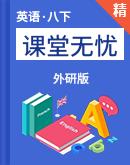 【课堂无忧】外研版英语八下备课备考资源精选