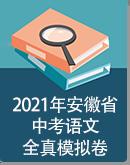 2021年安徽省中考语文全真模拟卷(word解析版)汇编